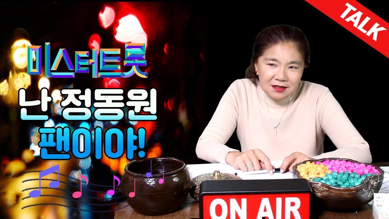 [무당 김혜숙 joy 토크] 미스터트롯 하는 동안 너무 행복 했어요. 난 국민손자 정동원 팬 이랍니다