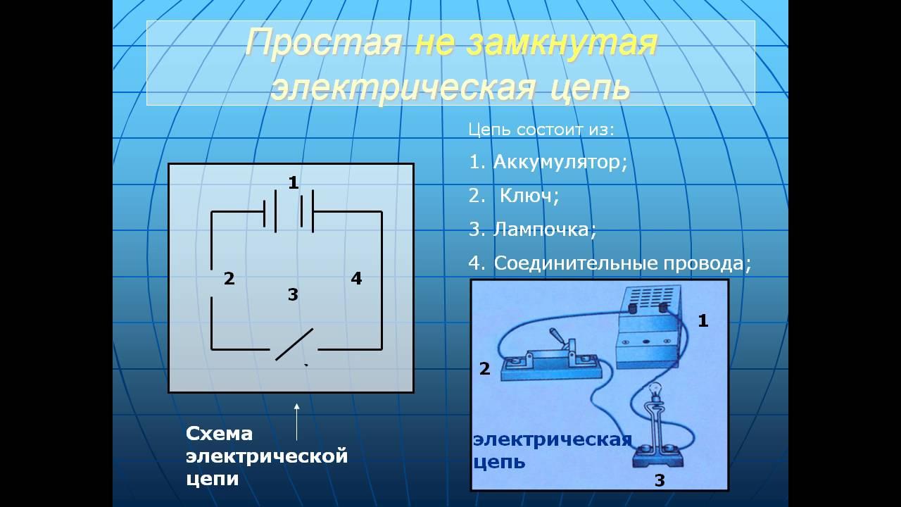 Электрическая цепь схема 1 класс фото 297