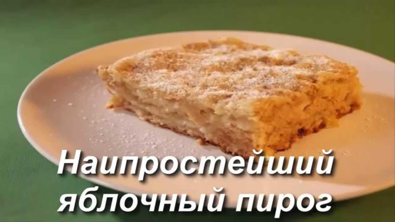 Пирог с яблоками на сковороде рецепт