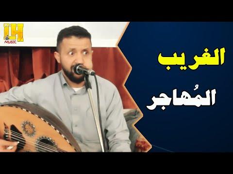 سلطان الفن اليمني ( حمود السمه ) // خلف سبعة بحور خلي مهاجر ومهجور // اخضر لمه // 2020