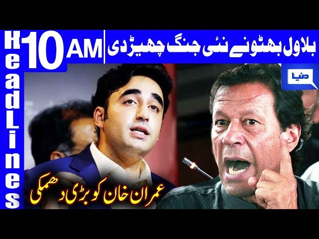 Incompetent and unskilled PM will have to go home: Bilawal | Headlines 10 AM | 23 April 2019 | Dunya