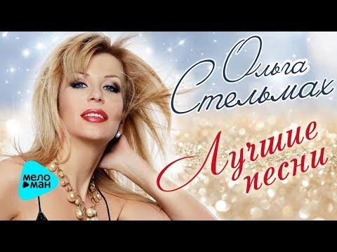 Ольга Стельмах  - Лучшие песни (Альбом 2017)