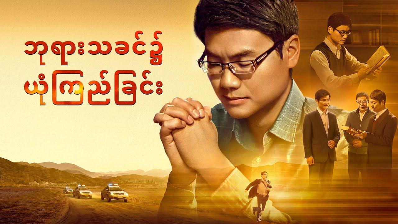 Myanmar Gospel Movie Trailer (ဘုရားသခင်၌ ယုံကြည်ခြင်း)   Clarifying the True Meaning of Faith in God