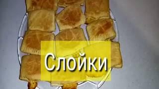 Слойки с ветчиной и сыром