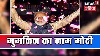 PM Modi: एक अकेला सब पर भारी,  राष्ट्रवाद से जीता राष्ट्र, सबसे बड़े दंगल के महाविजेता मोदी