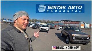 Бипэк Авто на Авто Рынке Алматы