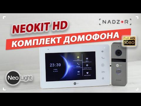 Комплект видеодомофона NeoLight NeoKit HD. Лучший FullHD домофон для дома и квартиры.