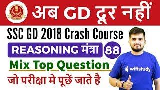 8:00 PM - SSC GD 2018 | Reasoning by Deepak Sir | Mix Top Question