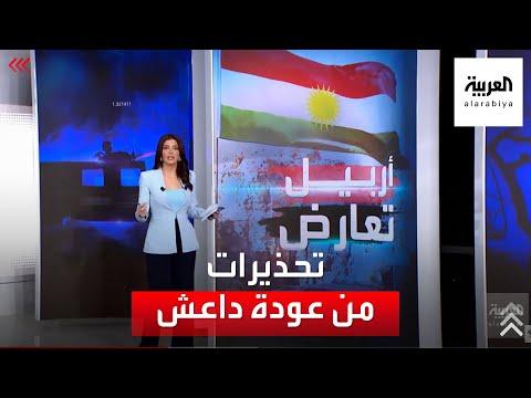 الساعة 60 | إقليم كردستان يحذر من عودة داعش  ومخاوفه من أي مفاجآت  - نشر قبل 32 دقيقة