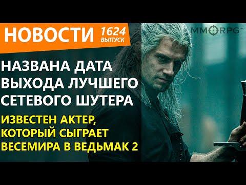 Видео: Названа дата выхода лучшего сетевого шутера. Известен актер, который сыграет Весемира в Ведьмак 2