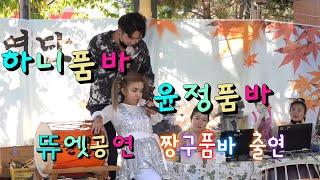 10월 18일 윤정품바 하니품바 뜌엣공연 짱구품바 특별…