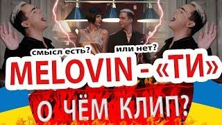 """MELOVIN - Ти. Реакция на клип певца из Украины, который ездил на """"Евровидение"""""""