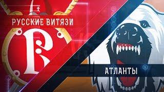 Прямая трансляция матча. «Русские Витязи» - «Атланты». (24.12.2017)
