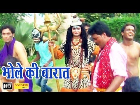 Bhole Ki Barat || भोले की बारात || Sailendra Pratap || Hindi Shiv Bhole Baba Bhajan