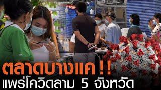 ตลาดบางแค !! แพร่โควิดลาม 5 จังหวัด l TNN News ข่าวเช้า l 15-03-2021
