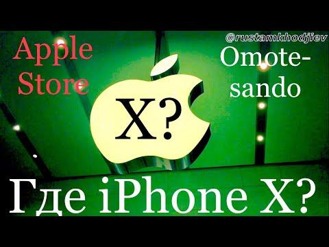 Почему IPhone X нету в Японии