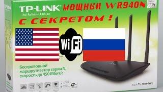 Увеличение мощности Wi-Fi на роутере TP-Link TL-WR940n v.3