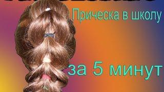 Прическа в школу на средние и длинные волосы  Прическа в школу, которую можно сделать самой себе  Пр