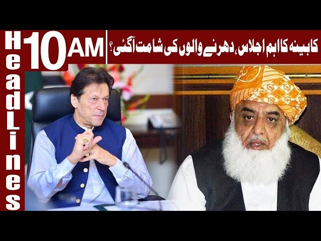 PM Imran Khan Chairs Important Cabinet Meeting | Headlines 10 AM | 22 October 2019 | Express News