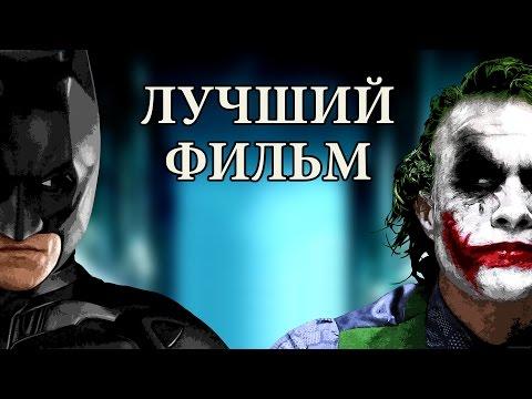 Джокер и Бэтмен Темного Рыцаря