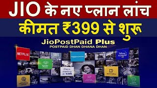 Jio Launched New Plans Starting ₹399 To Rival Vi & Airtel