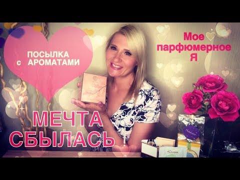 ✅Парфюмерная посылка - Мечты сбываются с Randewoo.ru или Где купить самые красивые ароматы ?🙂 2019