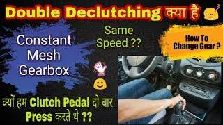 34) Double Declutching ~ Constant Mesh Gearbox    Hindi    Change Gear 😐😐