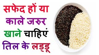 Sesame Seeds Benefits In Hind Til Seeds Amazing Health Benefits Black Sesame Seeds Nutrition