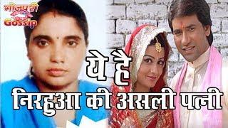 """मिलिये जुबली स्टार निरहुआ की रियल पत्नी से - Dinesh Lal Yadav 'Nirahua"""" Real Wife Photo"""