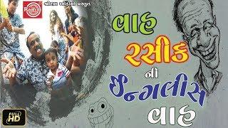 Vah Rasikni English Vah ||Rasik Maharaj ||New Gujarati Comedy ||Ram Audio