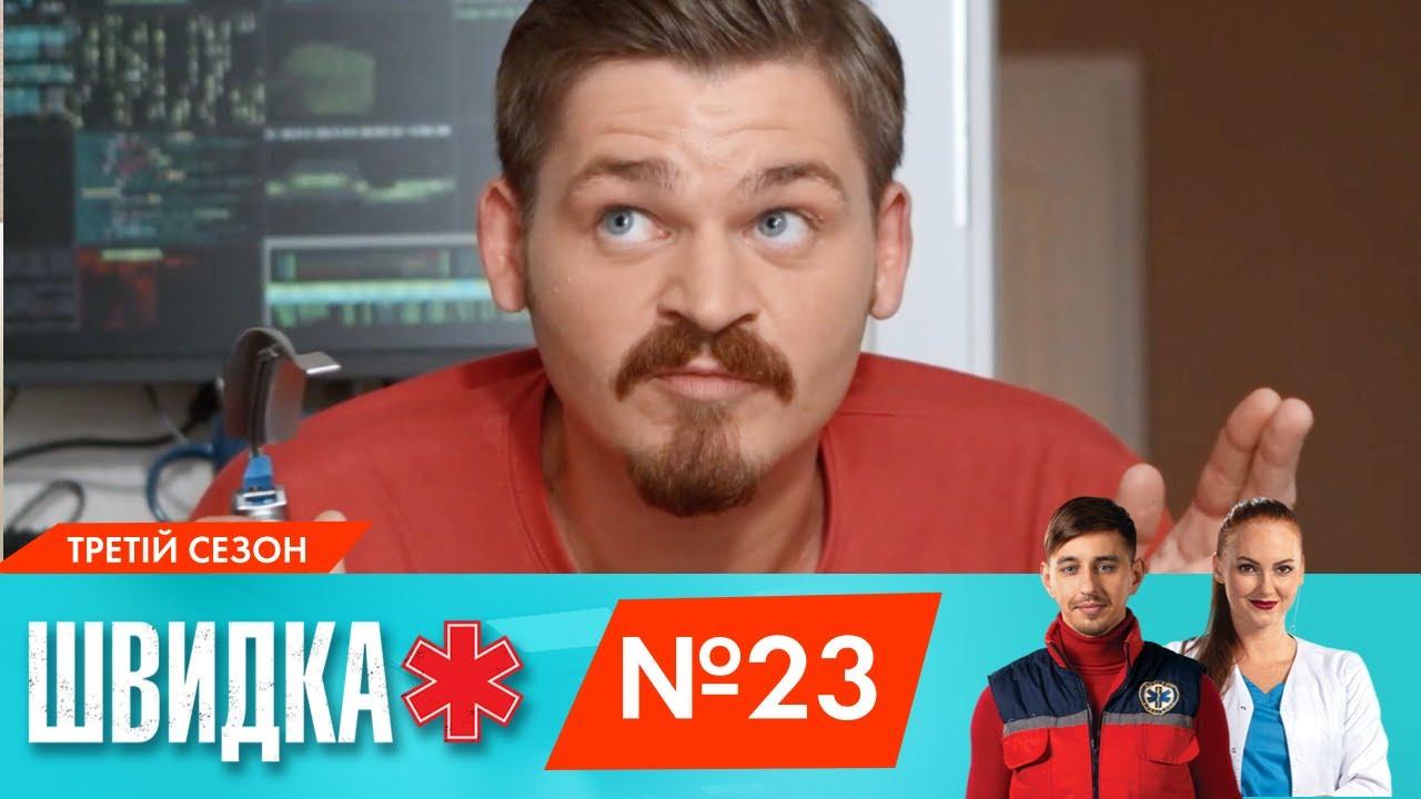 ШВИДКА 3 сезон 23 серия