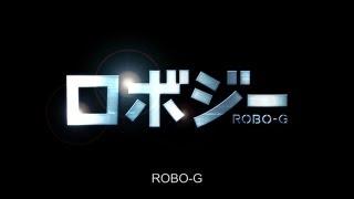 ROBO-G (ロボジー) ...
