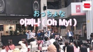 SEVENTEEN(세븐틴)_Oh My!(어쩌나) coverdance by おっちょな