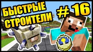 ОДНА ОШИБКА И КОНЕЦ! - БЫСТРЫЕ СТРОИТЕЛИ #16 - Speed Builders - Minecraft