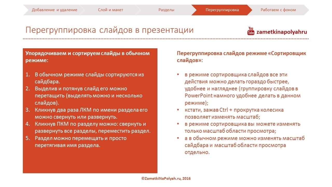 Перегруппировка слайдов в презентации PowerPoint 2016