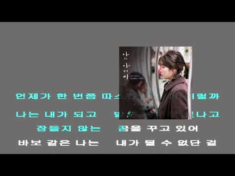 Sondia 어른 (Adult) (Grown Ups) Karaoke instrumental official