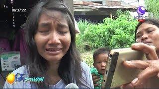 สาวตาบอดประกาศหยุดรับบริจาคเงิน เผยพอเลี้ยงตัวแล้ว-อยากให้ผู้ใจบุญได้ช่วยคนอื่นด้วย