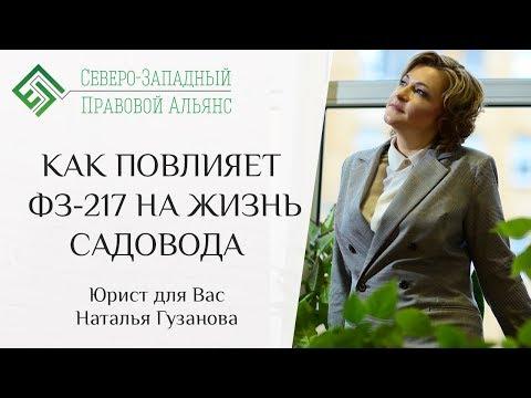 ДАЧНЫЙ ЗАКОН 2019. Юрист для Вас. Наталья Гузанова.