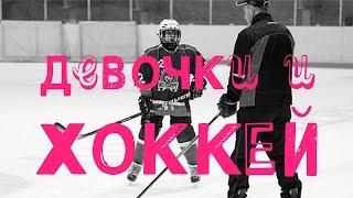 ОЙ, ВСЁ! Девочки пробуют хоккей