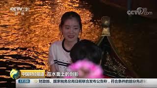 [中国财经报道]突破季节性限制 韩国香草园景区打造奇幻夜景  CCTV财经