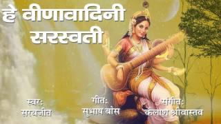 स्पेशल बसंत पंचमी भजन 2017 है वीणावादिनी सरस्वती सरबजीत #भक्ति भजन कीर्तन