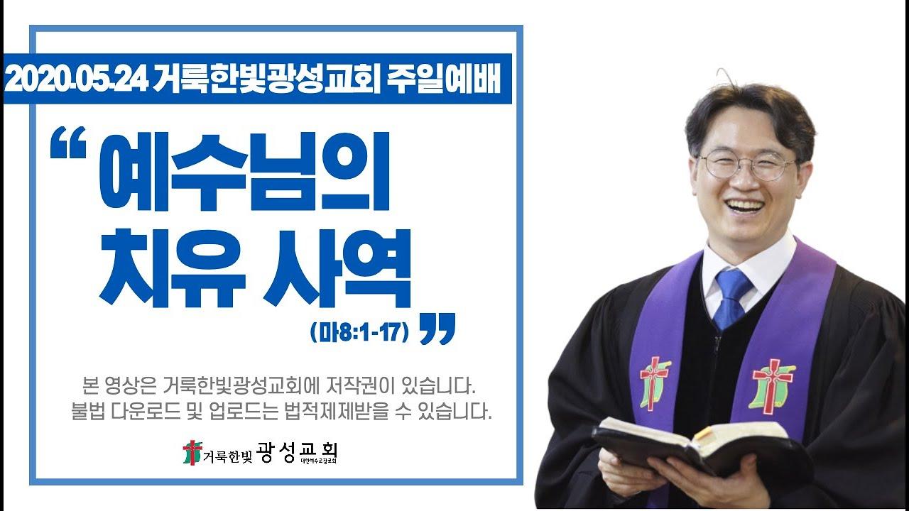 2020.05.24 거룩한빛 광성교회 주일예배
