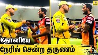 என்ன சொல்லிருப்பார் தல தோனி ! நெகிழ்ச்சியான சம்பவம்   Dhoni, Natrajan   CSK VS SRH   IPL 2020