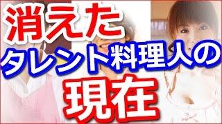 【最新版】消えた人気タレント料理人の今現在は?【動画ぷらす】 チャン...