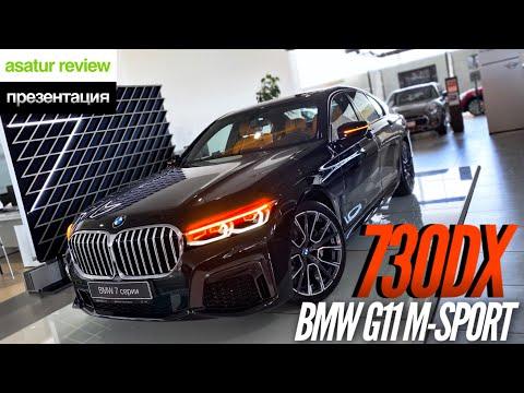 🇩🇪 Презентация BMW 730d XDrive G11 M-sport
