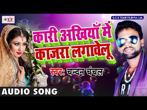 Chandan Chanchal का हिट गाना | कारी अंखिया में काजरा लगावेलू | Hit Bhojpuri Song 2017