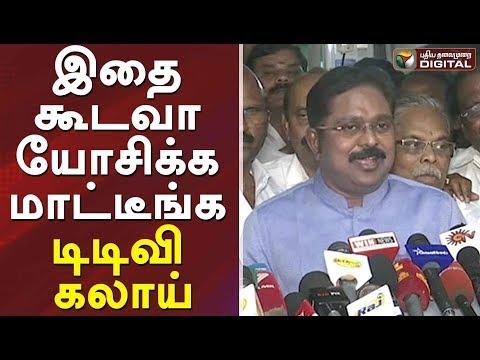 இதை கூடவா யோசிக்க மாட்டீங்க - டிடிவி தினகரன் கலாய் | TTV Dinakaran Latest Press Meet | AMMK Party