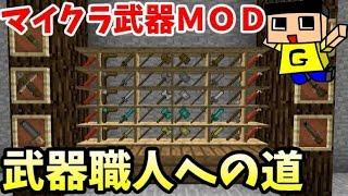 〔マイクラ〕武器MODサバイバル武器職人への道〔マインクラフト〕 thumbnail