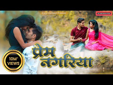PREM NAGARIYA | Anita Bareth | Sachin Bishwal | Roshan Vaishnav | Shraddha Mandal | Rajan Kar