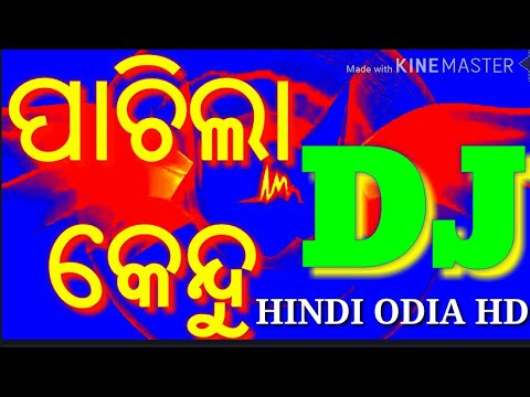 New odia bhajan mp3 dj song